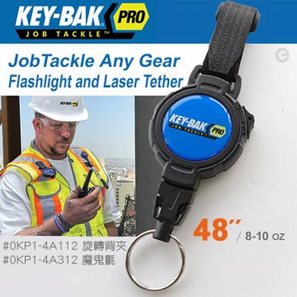 """美國KEY-BAK JobTackle系列 48""""強力負重鎖定鑰匙圈(公司貨)#0KP1-4A312(附魔鬼氈)"""