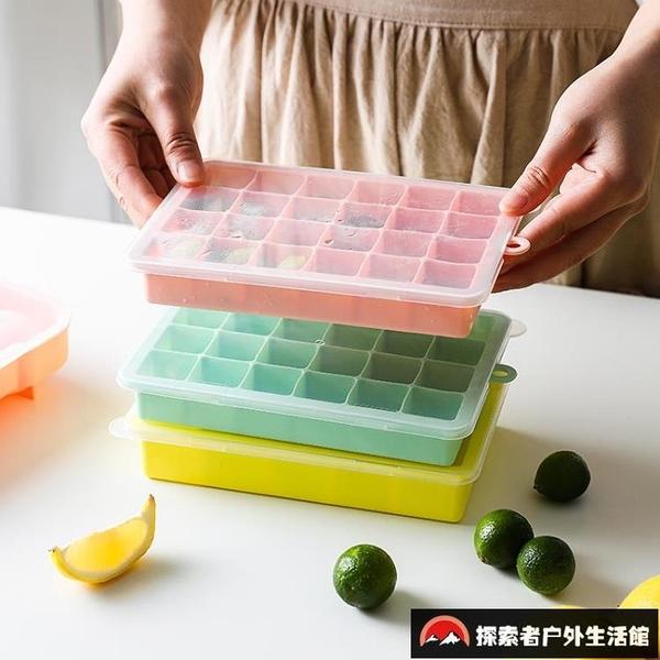 製冰盒冰球凍冰塊速凍器家用硅膠冰格模具帶蓋密封【探索者户外生活馆】