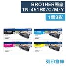 原廠碳粉匣 BROTHER 1黑3彩 TN-451 BK/TN-451 C/TN-451 M/TN-451 Y /適用 Brother HL-L8360CDW