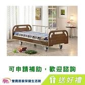 【送好禮】 耀宏 單馬達電動護理床 YH318-1 電動病床 電動床 醫療床 復健床 病床 居家用照顧床