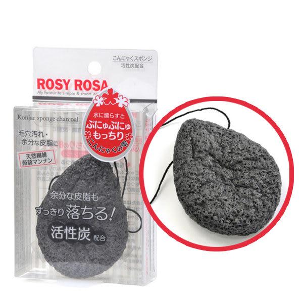 ROSY ROSA 活性碳洗顏蒟蒻 1入 (845319)  ◇iKIREI