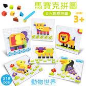 馬賽克拼圖-動物世界319pcs 兒童玩具 創意拼圖 拼圖積木