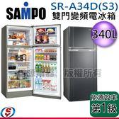 【信源電器】340公升 SAMPO聲寶 雙門變頻冰箱 SR-A34D(S3)