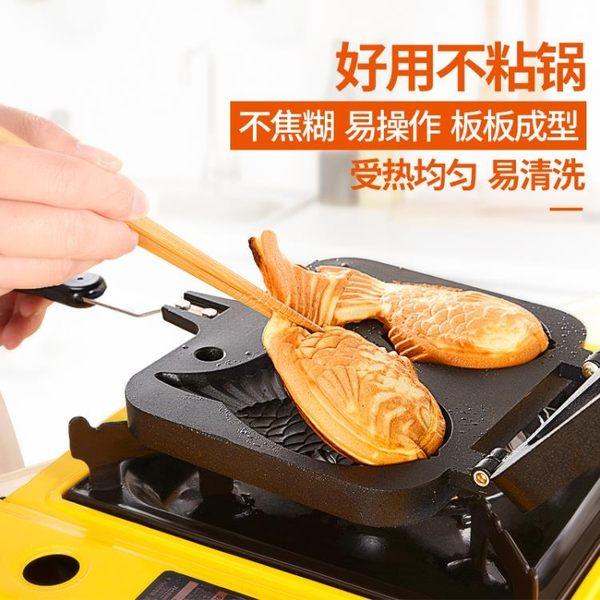 香悠悠西鯛魚燒華夫餅模具 創意DIY蛋糕餅乾烘培模具家用燃氣專用 米菲良品 igo
