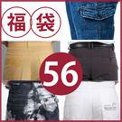 長褲福袋1件 | 56 (37.5-38.5腰)