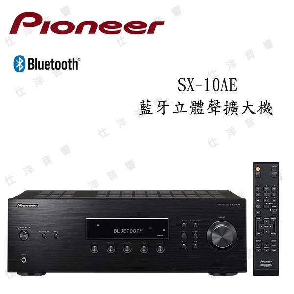 Pioneer 先鋒 SX-10AE 藍牙立體聲擴大機【公司貨保固1年+免運】
