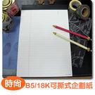 珠友 LA-30018-1 B5/18K可撕式企劃紙(橫線)/40張-時尚