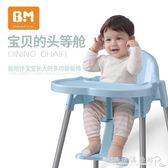 兒童椅子靠背嬰兒餐椅吃飯小孩多功能寶寶可折疊便攜餐桌椅 水晶鞋坊igo