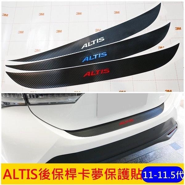 TOYOTA豐田11-11.5代【ALTIS後保桿卡夢保護貼】X版 後門造型貼紙 3M尾門反光包膜