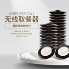 餐廳取餐叫號器無線圓盤取餐器點餐叫號排隊取餐牌圓盤震動取餐器 小宅君嚴選