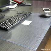 透明辦公桌墊韓版寫字桌墊電腦書桌墊超大台墊軟玻璃 QG7168『樂愛居家館』
