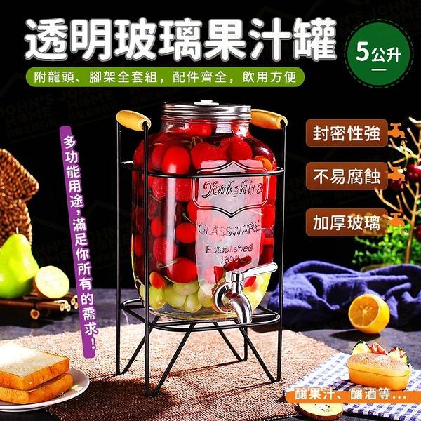 多功能玻璃果汁罐套組 5公升 帶龍頭鐵架 透明玻璃瓶 飲料罐 梅森罐【ZG0501】《約翰家庭百貨