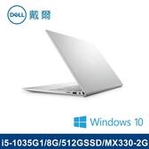 戴爾DELL 15-5501-R2628STW 銀 15吋輕薄筆電 ( i5-1035G1/8G/512GSD/MX330-2G ) 贈好禮