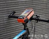 騎行配件自行車包防潑水車頭包山地車手機包車把包 歐韓流行館