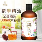 大瓶美容院身體精油推背刮痧SPA通絡橄榄葡萄籽護膚按摩油