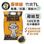 *KING WANG*Cat's Joy喜樂貓《凝結型松木貓砂-竹炭》7L/包 多貓用加強除臭 可沖馬桶