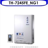 (全省安裝) 莊頭北【TH-7245FE_NG1】 24公升數位式恆溫DC強制排氣熱水器 優質家電
