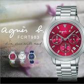 【人文行旅】Agnes b. | 法國簡約雅痞 FCRT983 簡約時尚腕錶