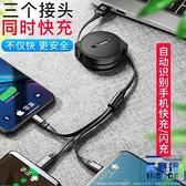 一拖三傳輸線充電線器車載蘋果typec安卓伸縮多用【英賽德3C數碼館】