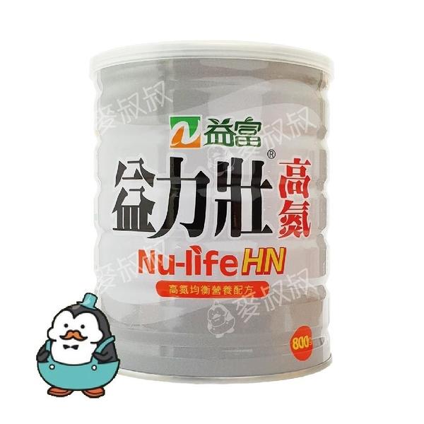 316391#益富 益力壯 高氮 800g#高氮均衡營養配方