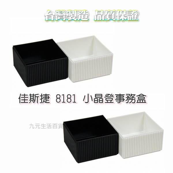 【九元生活百貨】佳斯捷 8181 小晶登事務盒 收納盒 整理盒 事務盒