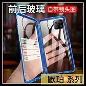 【萌萌噠】歐珀 OPPO A72 4G A73 5G 第四代自帶鏡頭圈 萬磁王磁吸 金屬邊框+雙面玻璃 手機殼 手機套