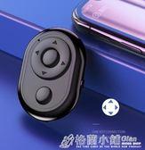 手機藍芽自拍器玩抖音神器快手網紅直播錄短視頻播放遙控無線拍照 格蘭小舖