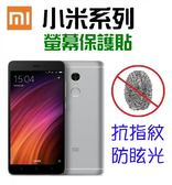 Mi Xiaomi 小米 MAX 5S 5 Plus 紅米 NOTE 5 4X 4 3 保護貼 抗刮 亮面 / 防指紋 霧面 不留白邊【采昇通訊】