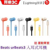 Beats urBeats3 入耳式耳機 【Lightning 接頭】,送 運動臂套,分期0利率 APPLE公司貨