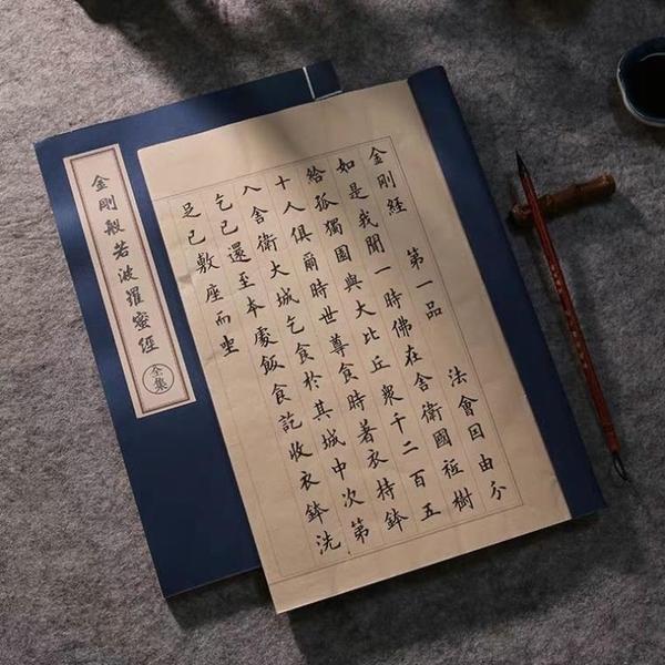 字帖 歐體金剛經小楷毛筆佛經書法字帖心經手抄本臨摹初學練字宣紙套裝