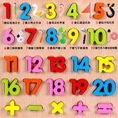 木質蒙氏早教數字母認知男女孩手抓拼圖拼板1-2-3-6周歲益智玩具【熱賣】 交換禮物