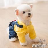 寵物衣服小狗狗秋季四腳衣服寵物泰迪博美比熊中型小型幼犬柯基可愛秋冬裝 快速出貨
