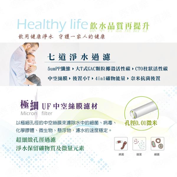 【Toppuror 泰浦樂】超級七道UF活氧生飲機 TPR-UF011
