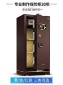 紅光保險櫃家用辦公指紋密碼大型保險箱高防盜全鋼保管箱ATF 艾瑞斯居家生活