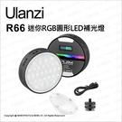 ulanzi R66 迷你RGB圓形LED補光燈 可磁吸固定 內建鋰電 補光 直播 可調色溫【可刷卡】薪創數位