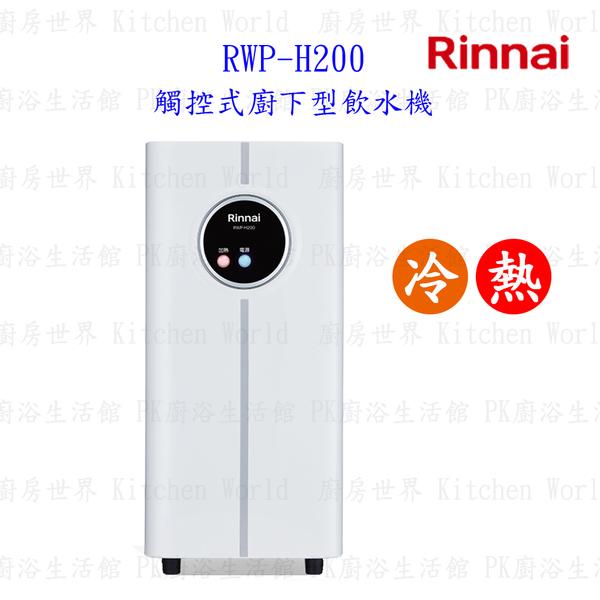 林內牌 RWP-H200 觸控式廚下型飲水機 冷熱雙溫型 內建紫外線殺菌 【PK廚浴生活館】
