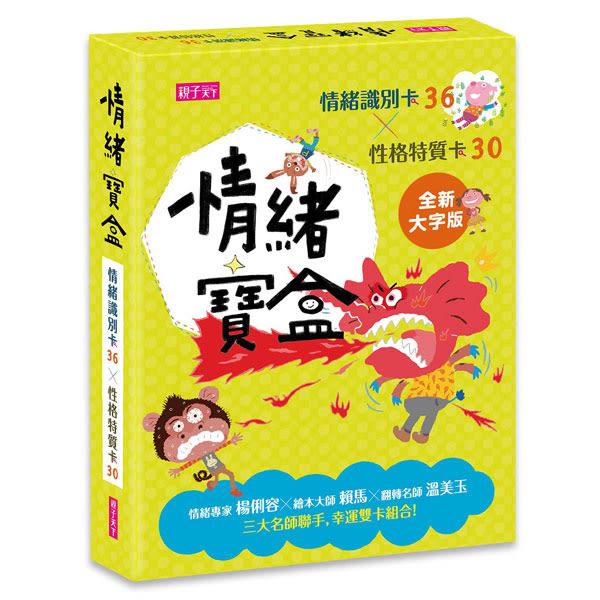 親子天下 情緒寶盒:情緒識別卡36x性格特質卡30