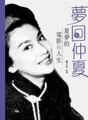 夢回仲夏:夏夢的電影和人生