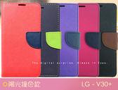 加贈掛繩【陽光撞色可站立】 forLG V30+ (6吋) 皮套手機套側翻套側掀套保護殼