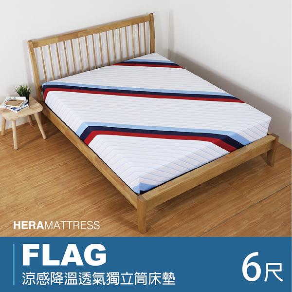 FLAG涼感降溫透氣獨立筒床墊 雙人加大6尺【BD】