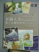 【書寶二手書T6/電腦_PIO】彩繪天堂Painter12數位插畫輕鬆學_姜姃延
