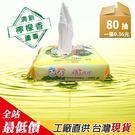 B257 純水 檸檬香 柔濕巾 80抽 濕紙巾 紙巾 濕巾 無酒精  無螢光劑 擦拭 清潔 旅遊