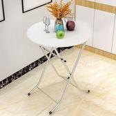 折疊桌擺攤戶外宿舍折疊餐桌便攜式小桌子簡易家用飯桌圓桌 居享優品