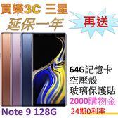 三星 Note 9 手機128G,送 64G記憶卡+空壓殼+玻璃保護貼+延保一年+登錄2000購物金,Samsung
