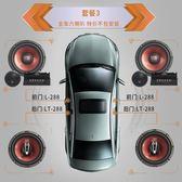 音樂元素汽車音響 喇叭套裝 6.5寸高中低音 車載同軸改裝重低音