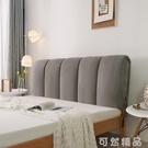 床頭靠墊靠枕 寶寶防撞軟包 雙人護腰可拆洗北歐床頭板大靠背 可然精品