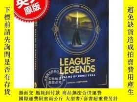 二手書博民逛書店英雄聯盟:符文之地罕見英文League of Legends: