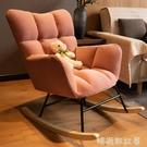 網紅款搖搖椅客廳家用北歐現代臥室陽臺休閒單人沙發午睡懶人躺椅MBS『「時尚彩紅屋」
