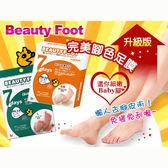 Beauty Foot 完美腳色腳皮足膜/去角質升級版/加大尺碼男女適用【小三美日】