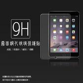 ▽霧面鋼化玻璃保護貼 Apple iPad mini 4 抗眩護眼/凝水疏油/手感滑順/防指紋/強化保護貼/9H硬度